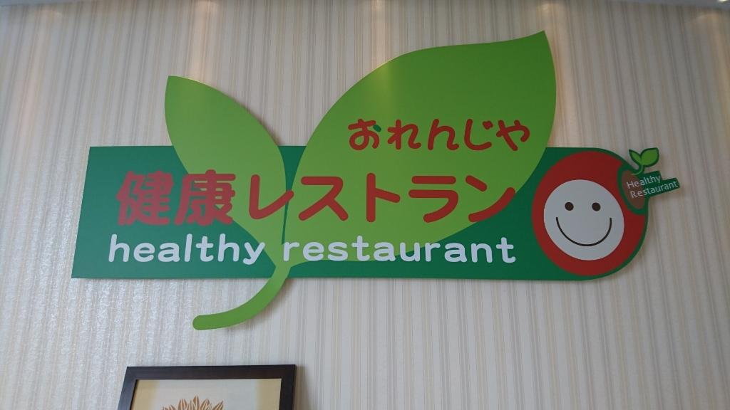 健康レストランおれんじや name=