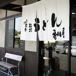 香川屋 -