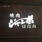 焼肉 ジャンボ - 看板
