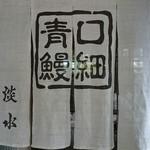 うなぎ 淡水 - 暖簾