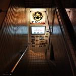 火星カレー - お店は地下にあります。