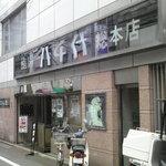 Sushidokoroyachiyo -