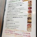 レストラン カステッロ - ランチメニュー1