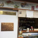 カンパーニュ - フレンチのお店カンパーニュの直営店