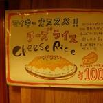 万屋マイキー  - 壁のメニュー(チーズライス)