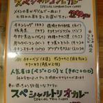 万屋マイキー  - メニュー2(コンビ・トリオカレー)
