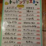 万屋マイキー  - メニュー5(トッピング)