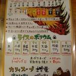 万屋マイキー  - メニュー6(辛さ・量)