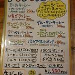 万屋マイキー  - メニュー7(ドリンク)