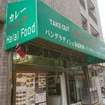 マサラ キング - 店頭