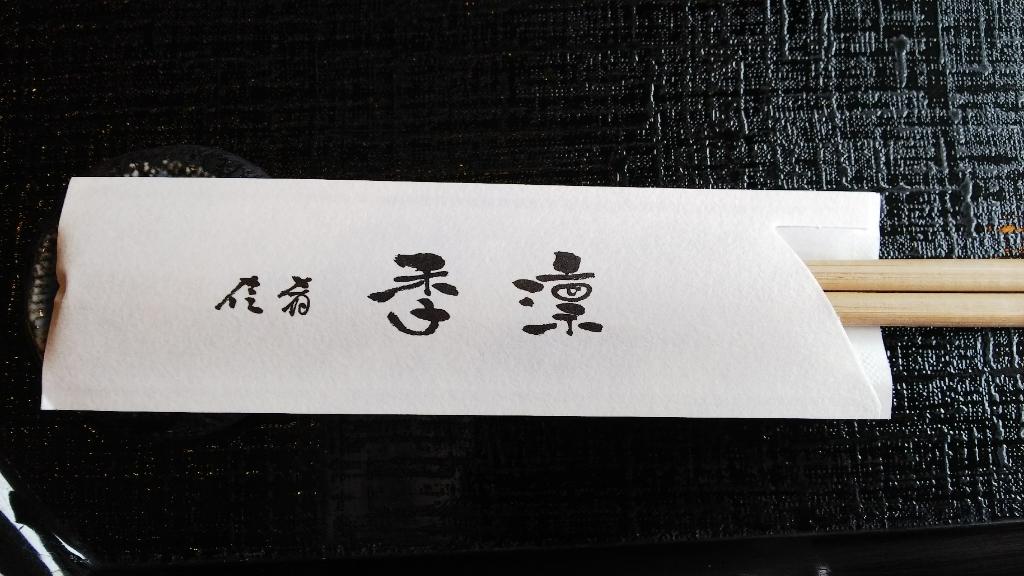 佳肴 季凛 name=