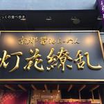 京紫灯花繚乱 - ど派手な看板