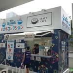 クラフトカフェ - CRAFT CAFE
