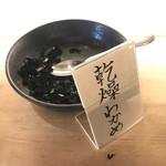 馬肉と酒 生肉専家 TATE-GAMI - こだわりのお味噌汁に入れる乾燥わかめ… ホントにこだわりなのか?