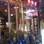 南風堂珈琲店 -