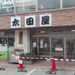 肉の太田屋 -