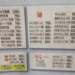 A-Zスーパーセンター フードコート・レストラン - メニュー表