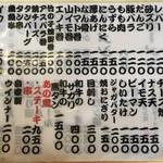 72087744 - 串焼きメニュー