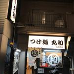 つけ麺丸和 - 店の外観