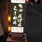 ちゃんぽん知風海 -