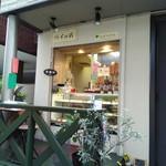 パイの店 kibusi -