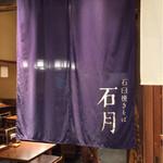 石月 - 暖簾