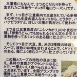 白熊ラーメン - 亀山ラーメンとは。