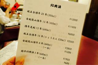 四川料理 荒木 -