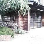 横浜サエド園 -