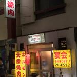 大衆焼肉店支店 - 2017.8 支店 店舗外観