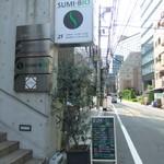 SUMI-BIO - 外観・階段を上った奥がこちらのお店です、左手前はイタリアンのお店になります♪