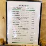SUMI-BIO - ランチメニュ〜♪