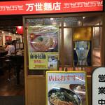 万世麺店 -