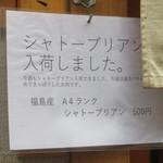 治郎丸 - シャトーブリアンの告知