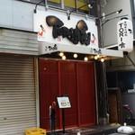 Tori喰 - お店の外観(営業中)
