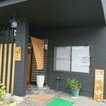 木むら - 開店