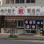肉汁餃子製造所 -