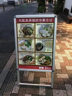 麺屋7.5Hz - H29.8 立て看板メニュー