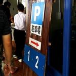 72105090 - 駐車場はあります