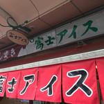 富士アイス -
