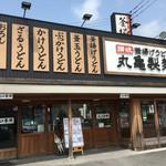 丸亀製麺 - 丸亀製麺 高知店