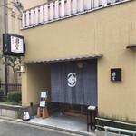 京都 天ぷら圓堂 岡崎邸
