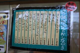 福田パン - 店舗限定の味