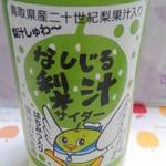 砂丘センター 見晴らしの丘 - 梨汁サイダー¥300-
