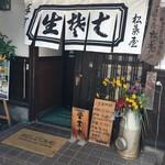 松葉屋 そば店 - 入口