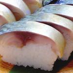 きし鮓 - さば寿司