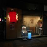 大阪うなぎ組 -