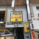 広島お好み焼き 海 -
