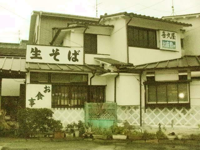 喜久屋 name=