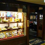 串かつ料理 活 - 店・外観の一例 2017年8月